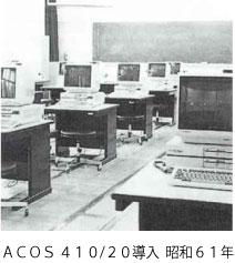 ACOS 410/20導入