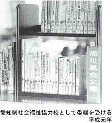愛知県福祉基金文庫
